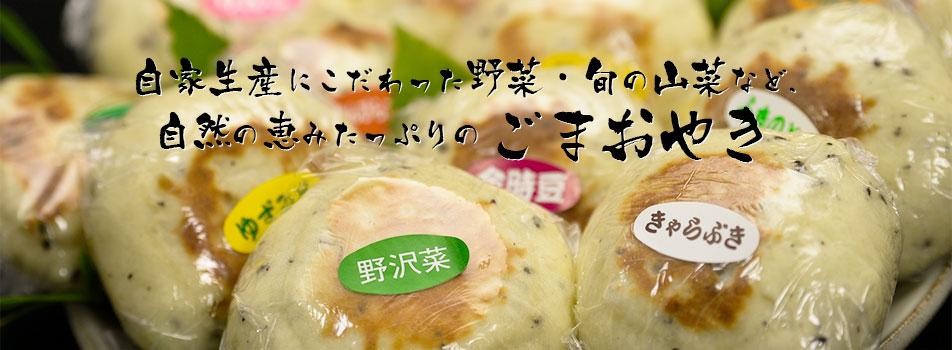 自家生産にこだわった野菜・旬の山菜など、 自然の恵みたっぷりのごまおやき